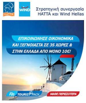 hatta-wind-dodeka-site